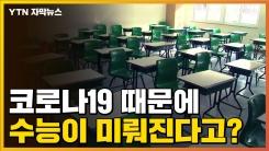 """[자막뉴스] 개학 또 늦춰지나...""""수능도 1∼2주 연기해야"""""""
