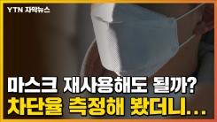 [자막뉴스] 마스크 재사용해도 될까? 차단율 측정해 봤더니...