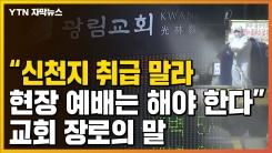 [자막뉴스] 일부 대형교회 현장예배 재개...교회 장로가 한 말
