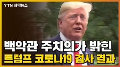 [자막뉴스] 백악관 주치의가 밝힌 트럼프 코로나19 검사 결과
