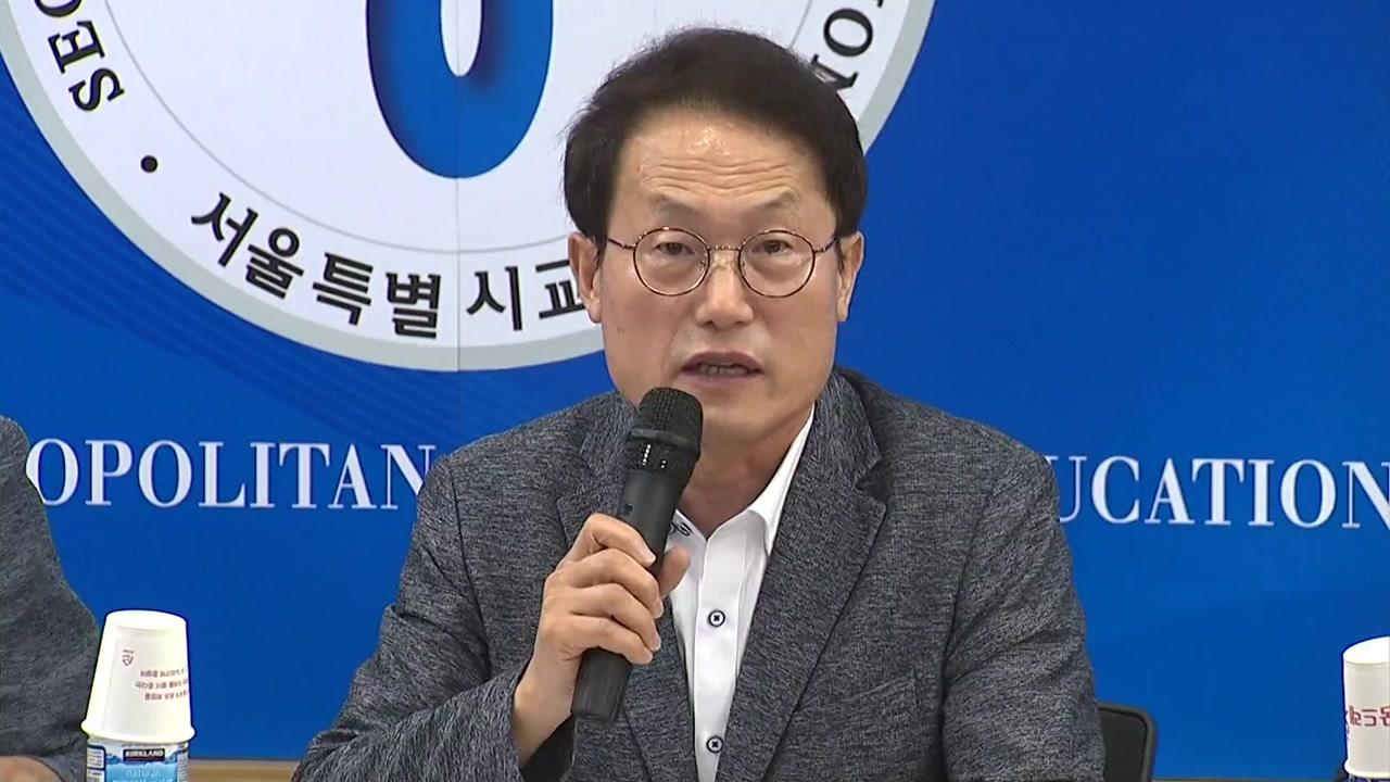 """""""일 안 해도 월급 받는 그룹 누구인가"""" 조희연 홈페이지 청원 먹통도"""
