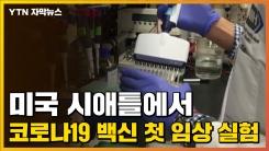 [자막뉴스] 미국 시애틀에서 '코로나19' 백신 첫 임상 실험