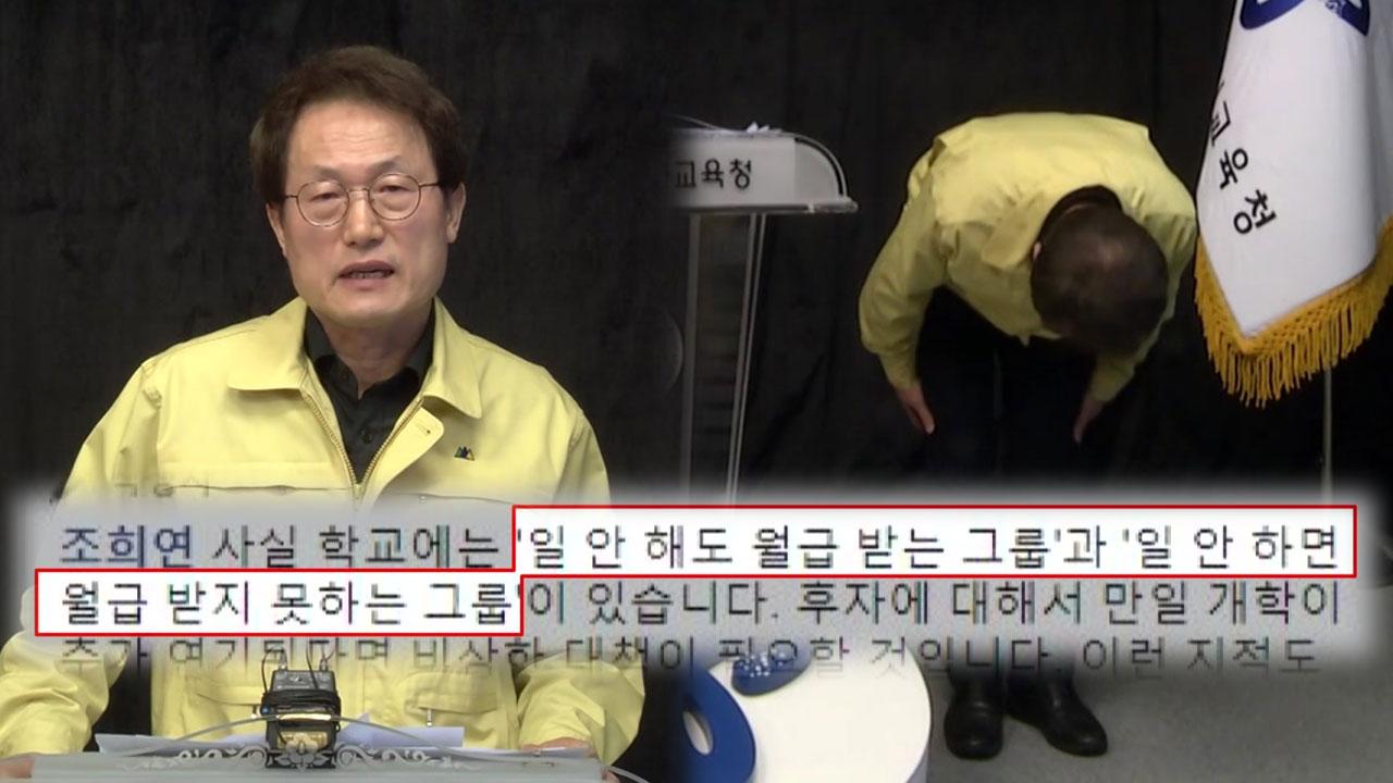 조희연, '정규교사, 일 안해도 월급받아' 발언 거듭 사과...교원 반발 여전