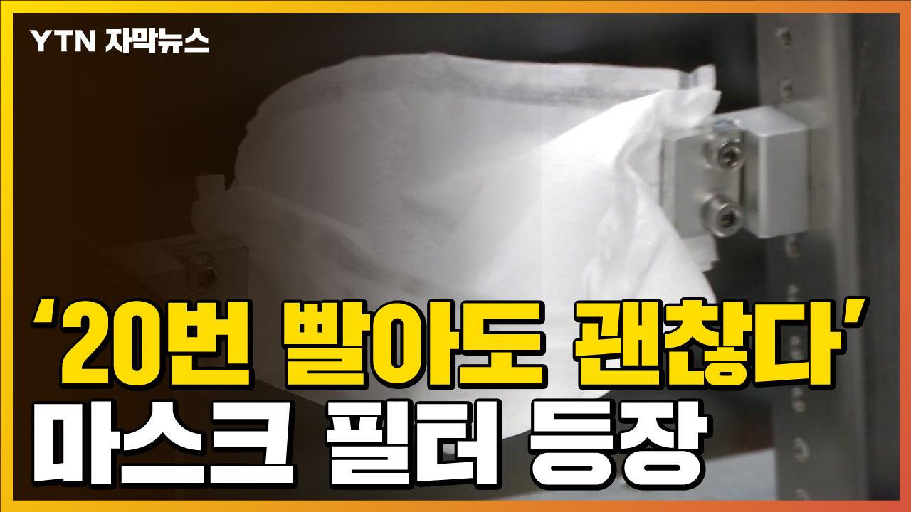 [자막뉴스] '20번 빨아도 성능 유지' 마스크 필터 나왔다