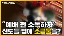 [자막뉴스] '소독하자'...신도들 입에 분무기로 '소금물' 뿌렸다