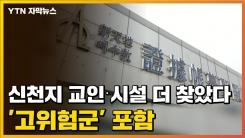 [자막뉴스] 신천지 교인·시설 더 찾았다...'고위험군' 포함
