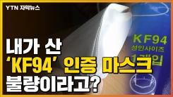[자막뉴스] 'KF94 인증' 마스크...알고 보니 불량 마스크였다