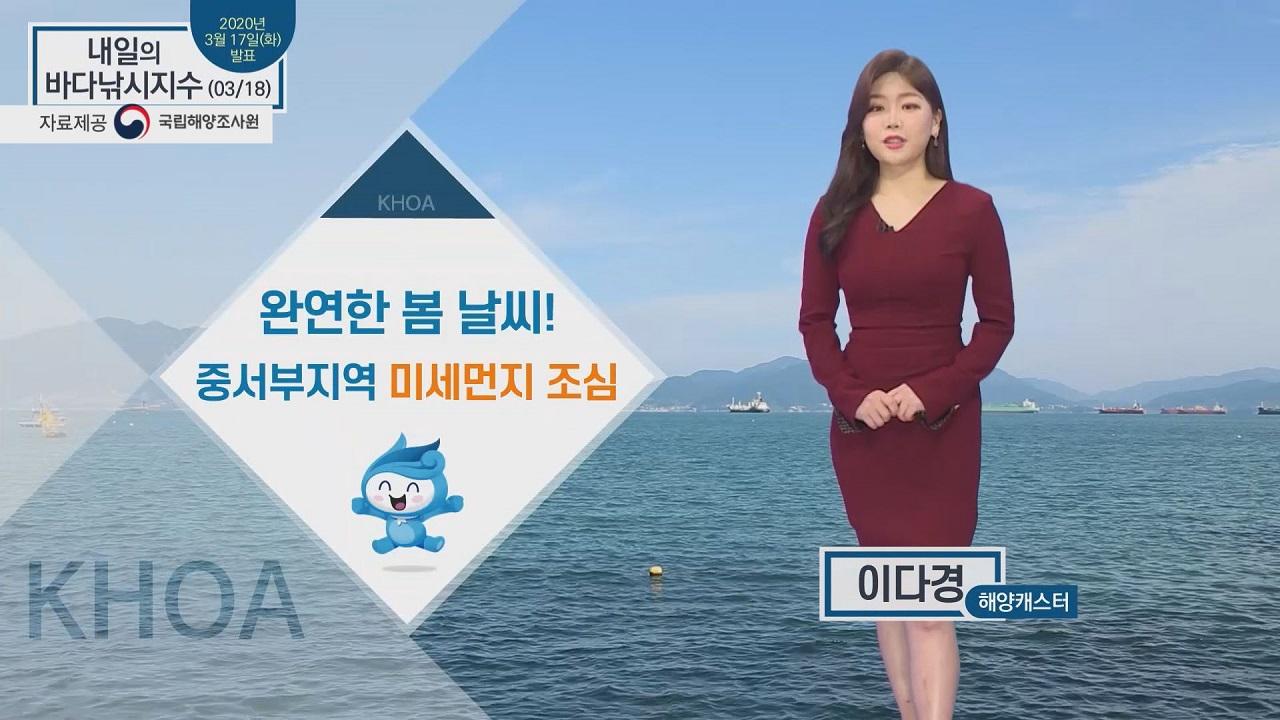 [내일의 바다낚시지수] 3월 18일 대부분 '좋음'~'보통' 수준.. 곳곳에 '나쁨'