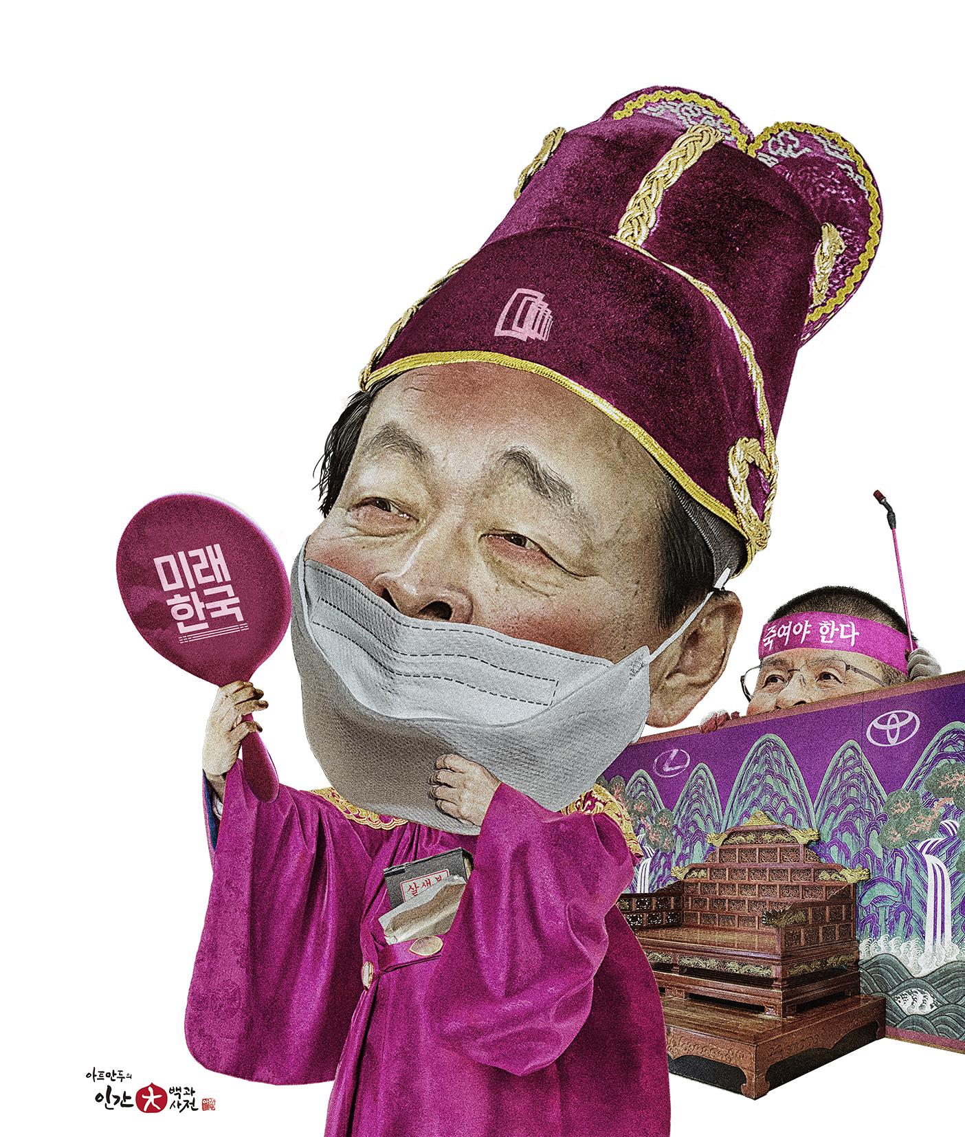 [시사캐리커쳐] 아트만두의 인간대백과사전 – 백설왕자