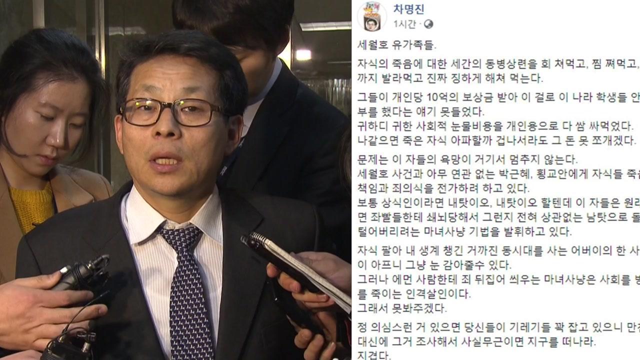세월호 막말 차명진 비판 기자들 심판 운운