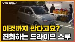 [자막뉴스] 진화하는 '드라이브 스루'...회까지 판다고요?
