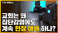 [자막뉴스] '집단감염 잇따르는데'...왜 계속 현장 예배 하나?