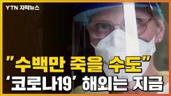 """[자막뉴스] """"수백 만명 죽을 수도""""...무섭게 확산하는 '코로나19'"""