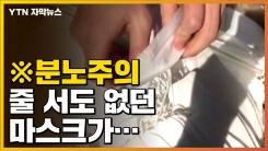 """[자막뉴스] """"줄 서도 없던 마스크가..."""" 꼭꼭 숨긴 279만 장 압수"""