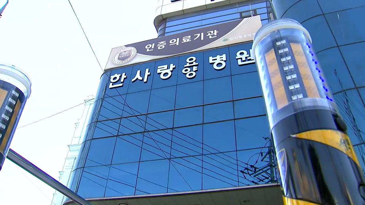 한사랑요양병원 70여 명 확진...병원 방역 관리 '도마 위'