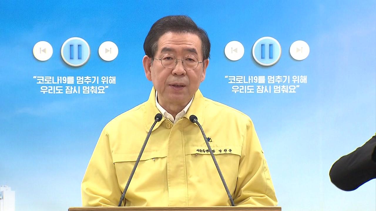 서울시 117만여 가구에 30만∼50만원 긴급지원...3,271억 원 투입