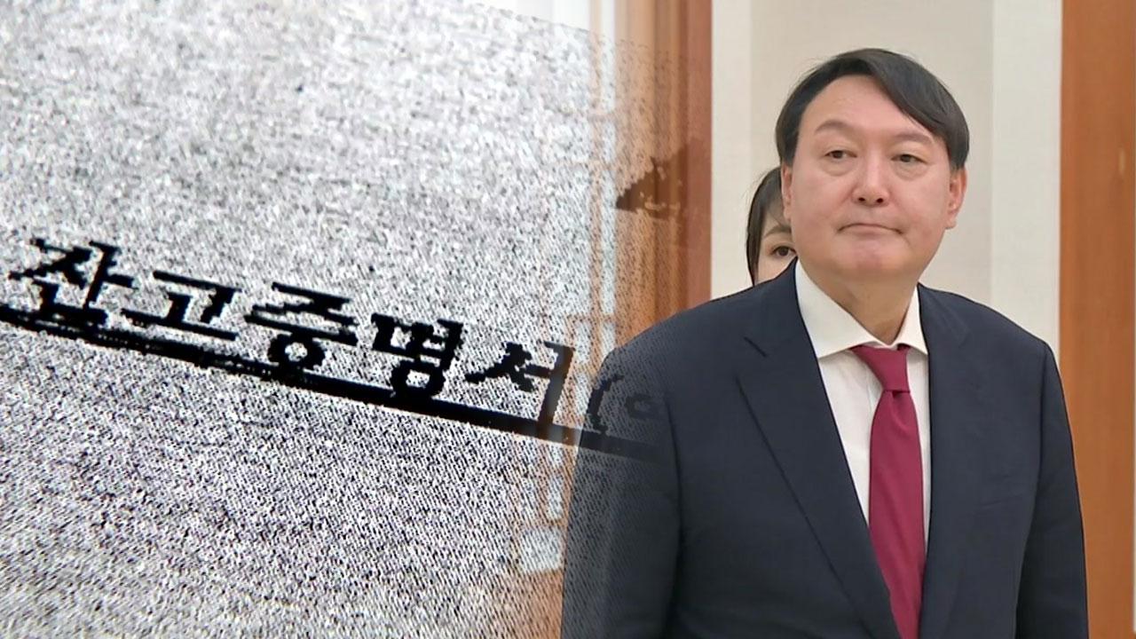 """윤석열 장모 수사 전방위 확대...고발인 """"검찰 못 믿겠다"""""""
