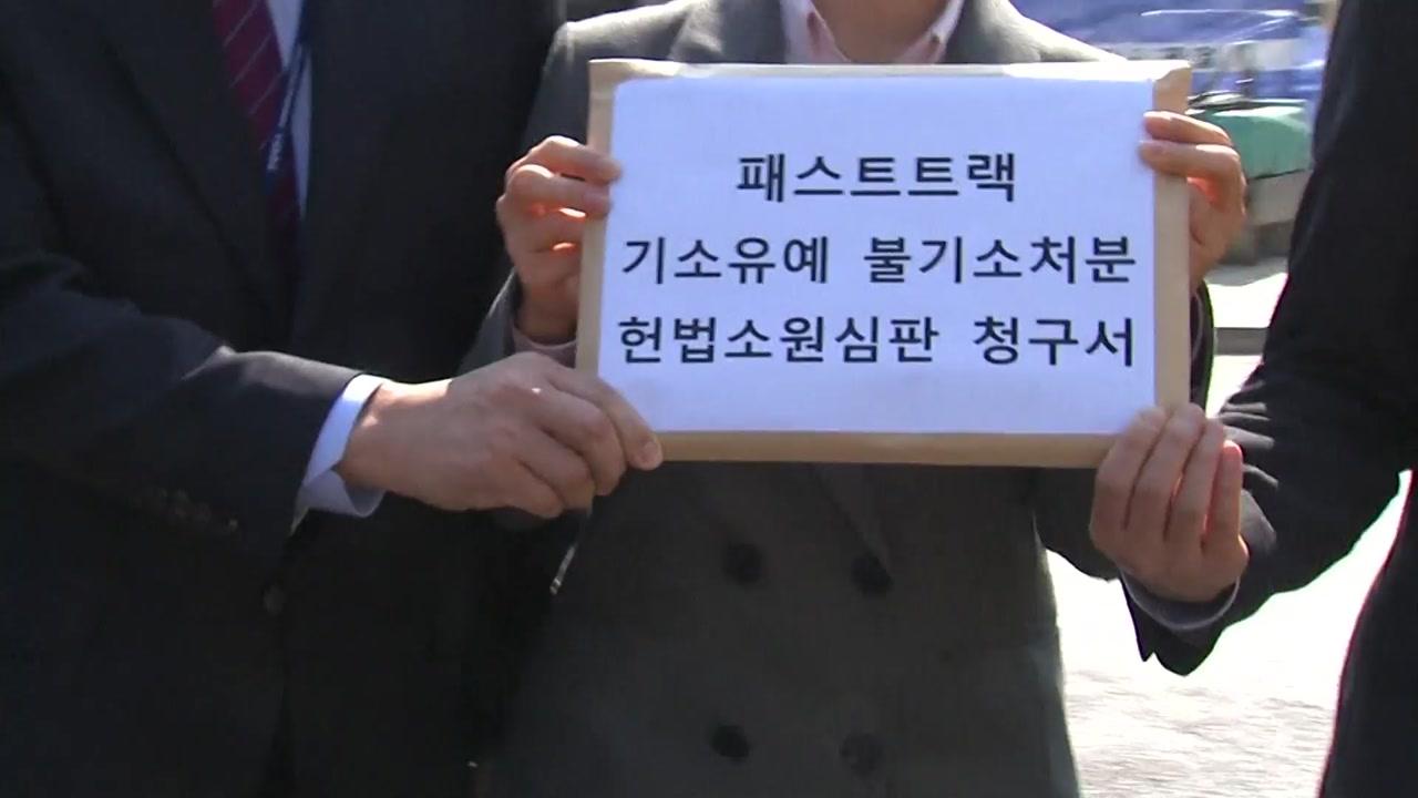 """與 """"패스트트랙 기소유예, 불기소해야"""""""