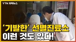 [자막뉴스] '기발한' 선별진료소를 소개해 드립니다