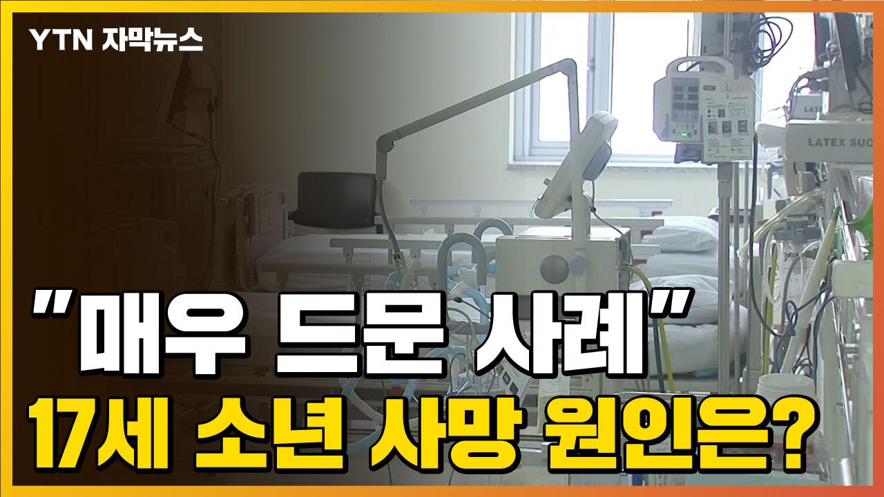 """[자막뉴스] """"매우 드문 사례"""" 17세 소년 사망 원인은?"""