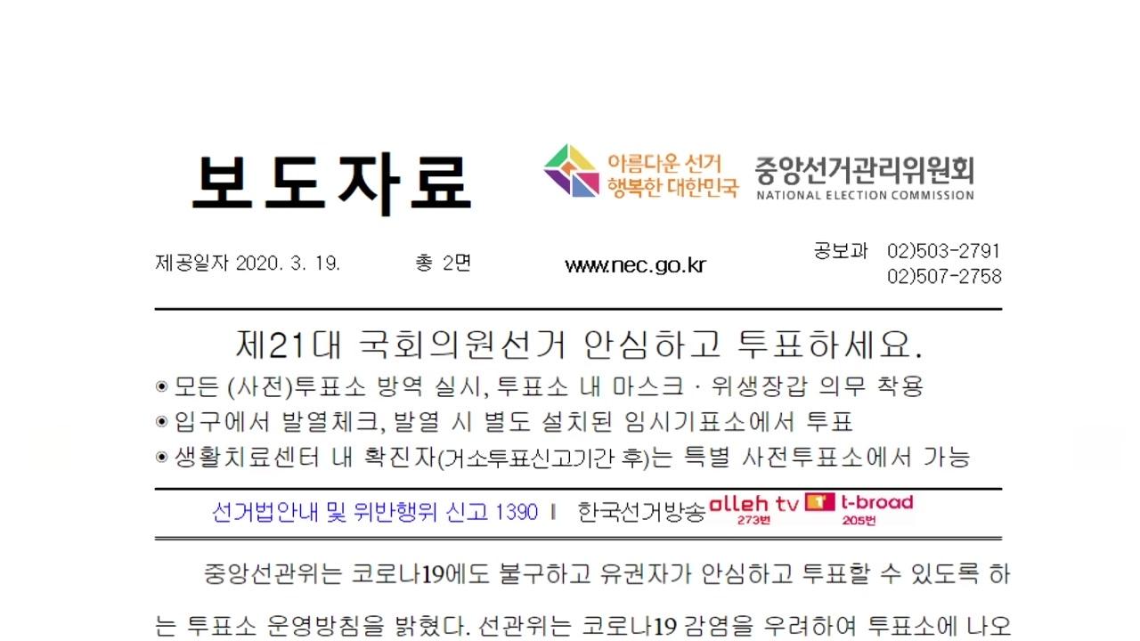 """선관위 """"마스크 써야 투표소 출입 가능"""""""