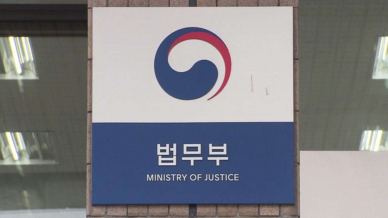 법무부, '라임 사태' 수사팀 검사 추가 파견 검토