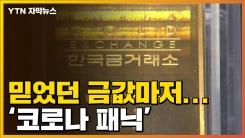[자막뉴스] 믿었던 금값도 떨어져...'코로나 패닉'