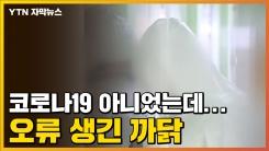 [자막뉴스] 17살 소년, 코로나19 아니었는데...오류 생긴 까닭