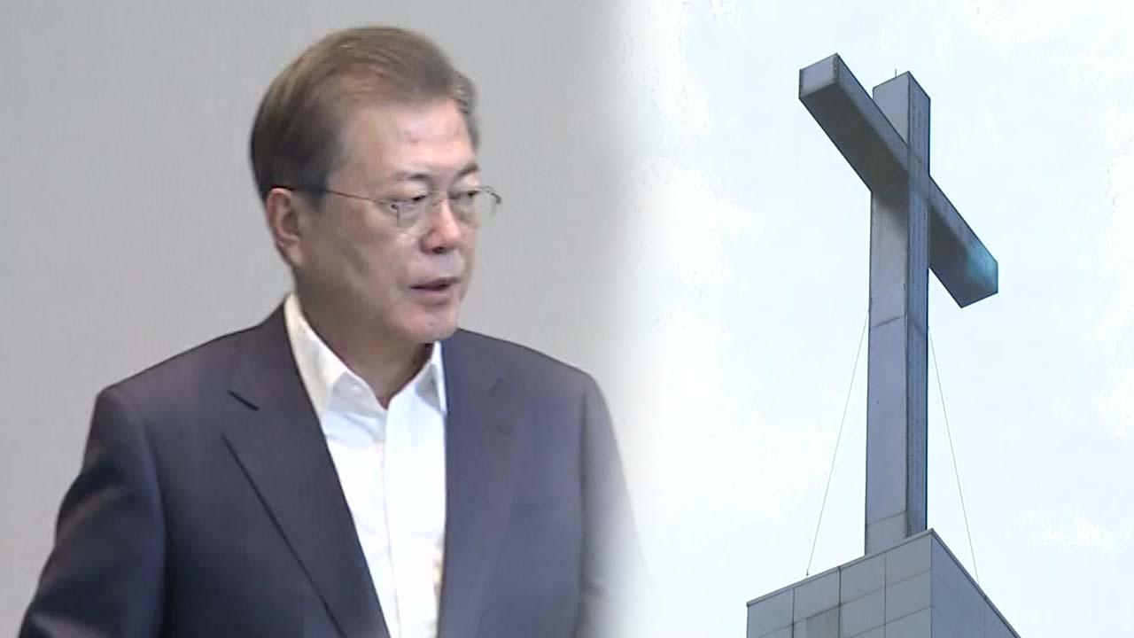 """문 대통령 """"박원순·이재명 '예배제한 조치' 적극 지지"""""""