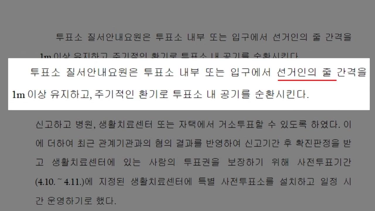 """""""마스크 쓰고 위생장갑 껴야 투표 가능...1m 간격으로 줄"""""""