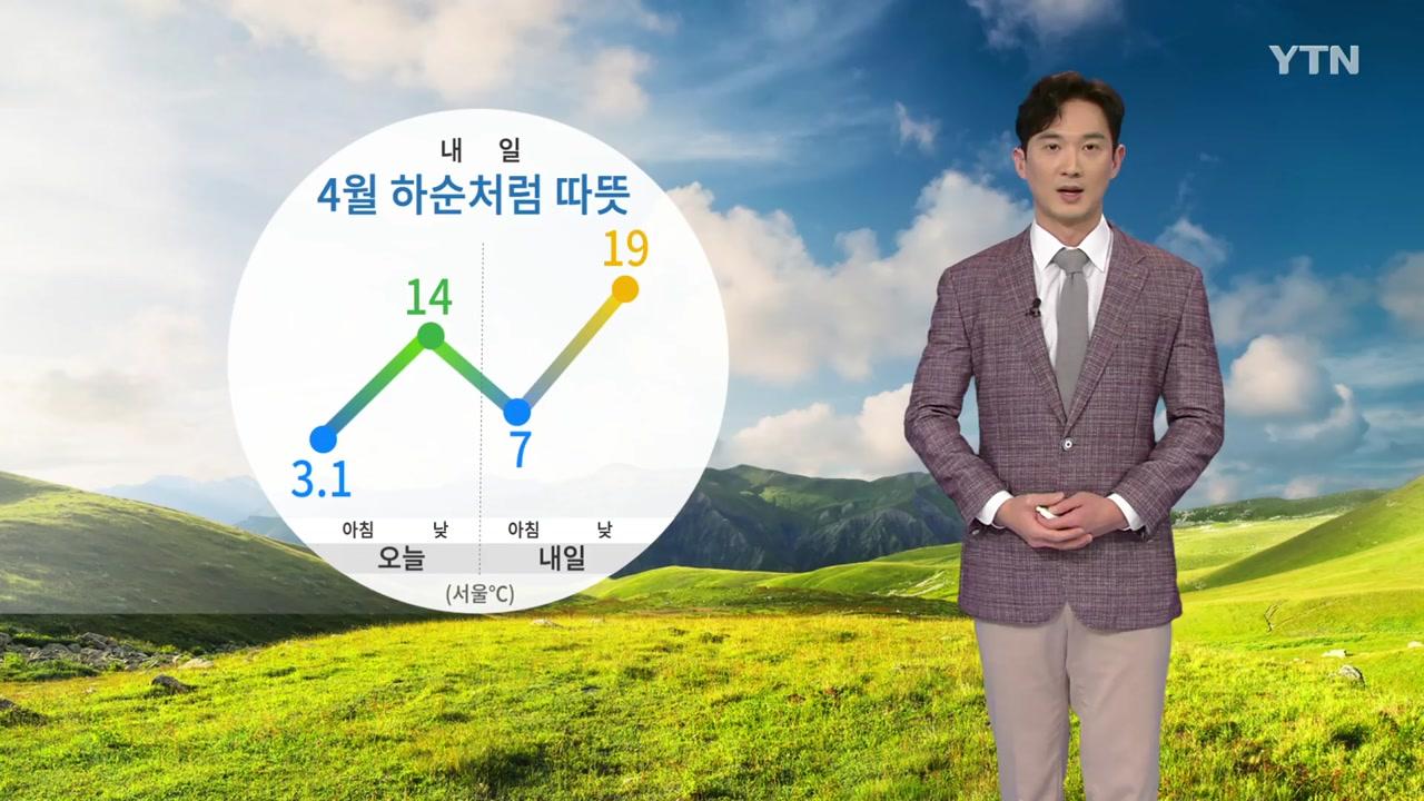 [날씨] 내일 4월 하순처럼 따뜻...산불 주의