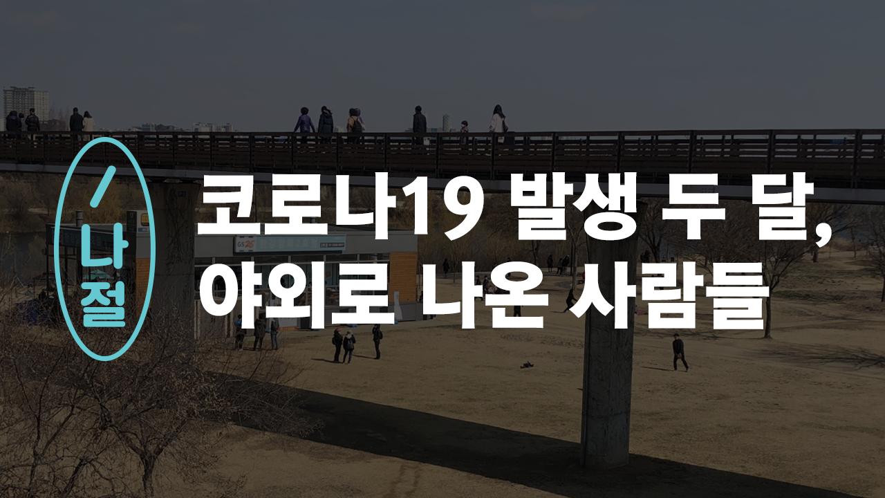 [반나절] '사회적 거리두기' 속 나들이, 한강으로 나온 사람들