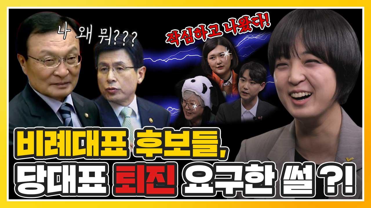 """[민심2020] """"의원님 내려오세요"""" 비례대표 4인방과 썰 풀기 - 3분 총선"""