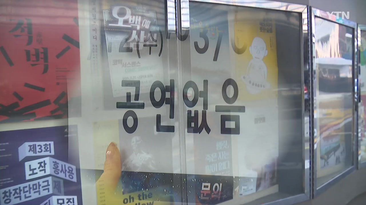 """공연계 코로나19 극복 헌혈 · 창작 지원...""""고통 분담"""""""