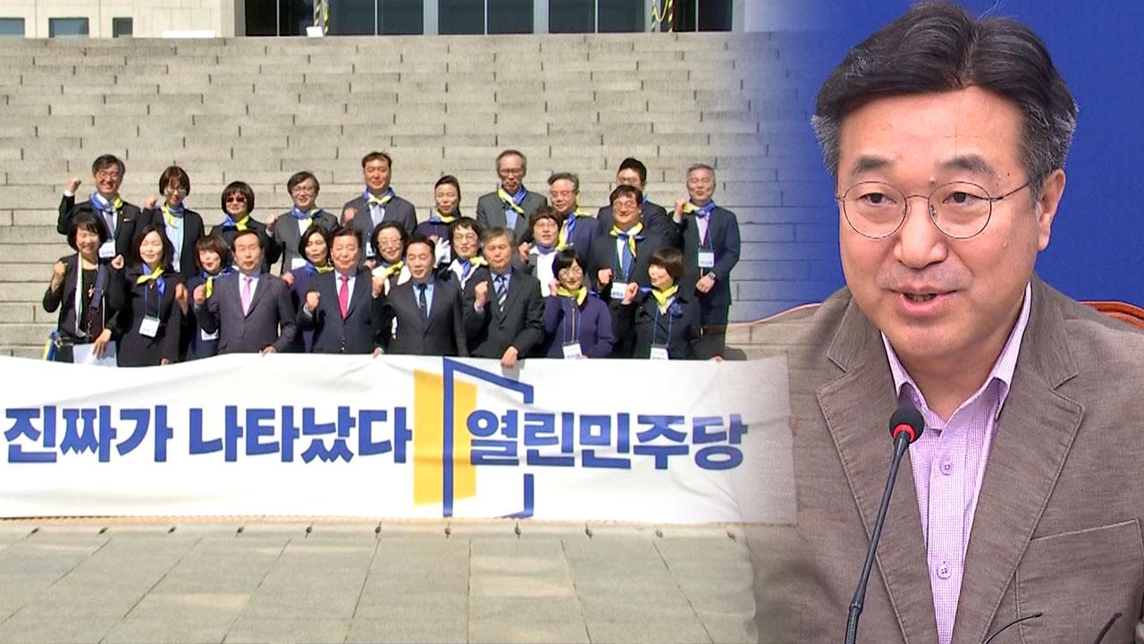 """열린민주당에 '발끈'...민주당 """"영구제명·합당 안 해"""""""
