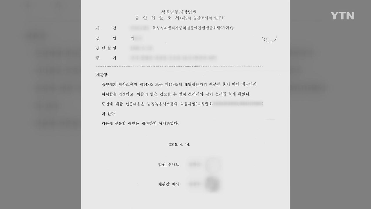 '잔고증명서 위조 의혹' 윤석열 장모 사건, 공소시효 진실은?