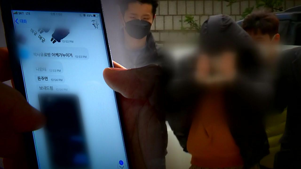 """""""박사방 용의자 공개""""...국민청원 200만 돌파, 역대 최다"""