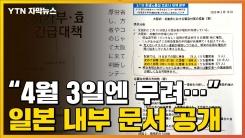 """[자막뉴스] """"다음 달 3일엔 감염자 무려..."""" 폭발적 증가 예측한 日 내부 문서 공개"""