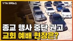 [자막뉴스] 일부 교회, 현장 예배 강행...'자동차 극장 예배'까지 등장