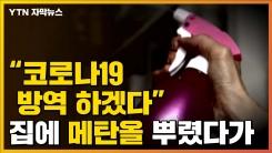 """[자막뉴스] """"코로나19 방역하겠다"""" 집에 메탄올 뿌렸다가..."""