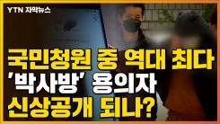 [자막뉴스] 성 착취 영상물 찍고 유포...'박사방' 용의자 신상공개 되나