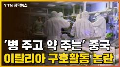 [자막뉴스] '병 주고 약 주는' 중국, 이탈리아 구호활동 논란