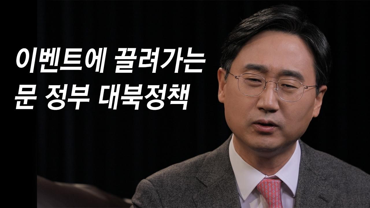 """[시사 안드로메다]신범철 """"文 정부 대북정책 北에 끌려다녀...국익중심 안보가 우선"""""""
