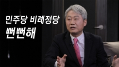 """[시사 안드로메다] 김근식 """"민주당 비례정당 참여, 스스로를 고발해야 할 일"""""""