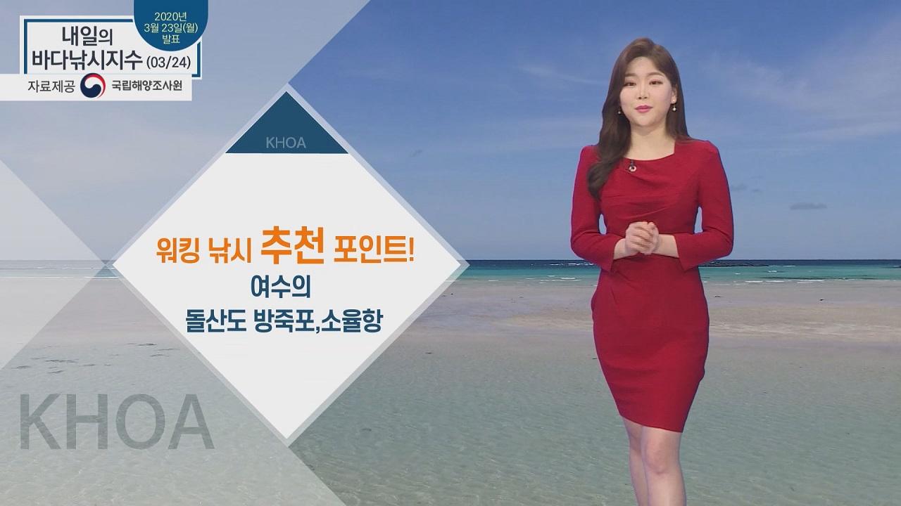 [내일의 바다낚시지수] 3월 24일 대부분 해안 '보통'.. 특히 남해안 해황 좋아