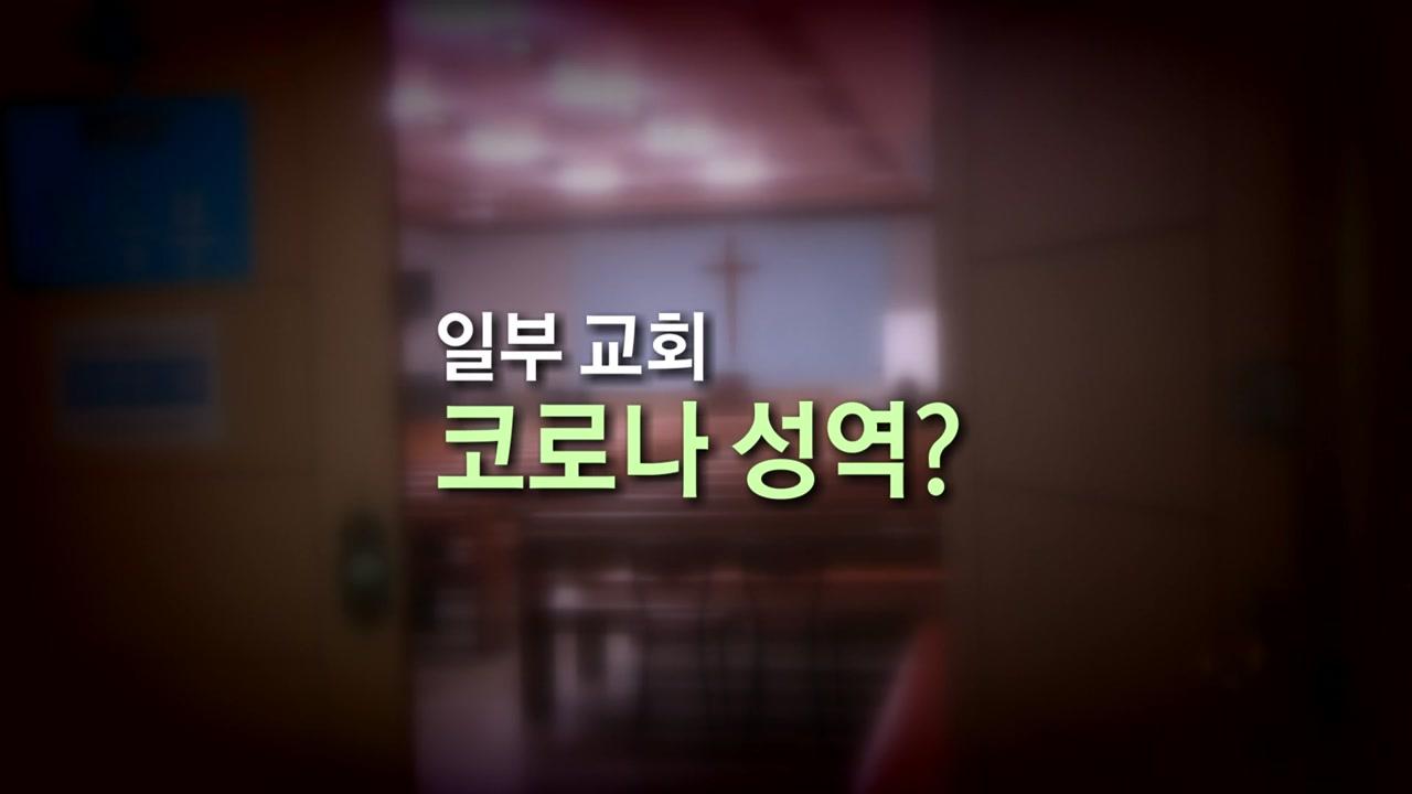 교회 단속 나온 서울시에...일부 신도 욕설도