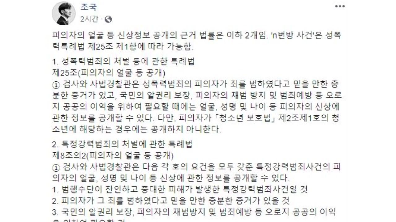 """조국 """"n번방 사건 피의자 신상공개 법적으로 가능"""""""