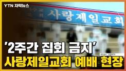 [자막뉴스] '2주간 집회 금지' 사랑제일교회 예배, 어땠길래?