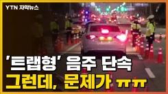 [자막뉴스] 코로나19 감염 우려에 '트랩형' 음주 단속, 그런데...