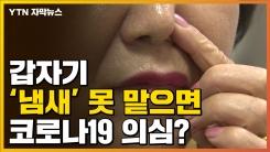 [자막뉴스] 갑자기 냄새 못 맡으면?...'코로나 19' 감염일 수도